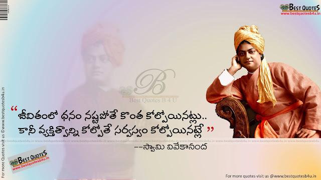 Swami vivekananda best inspiring Telugu quotes