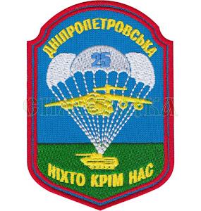 25 Дніпропетровська/повноколірна /нарукавна емблема