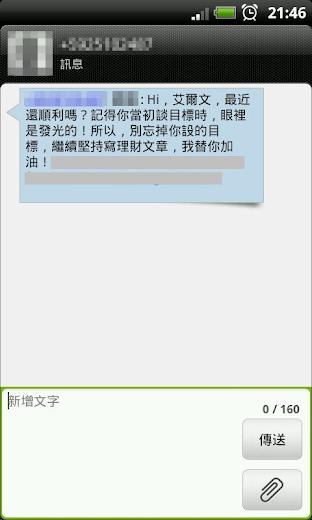 我手機裡的簡訊