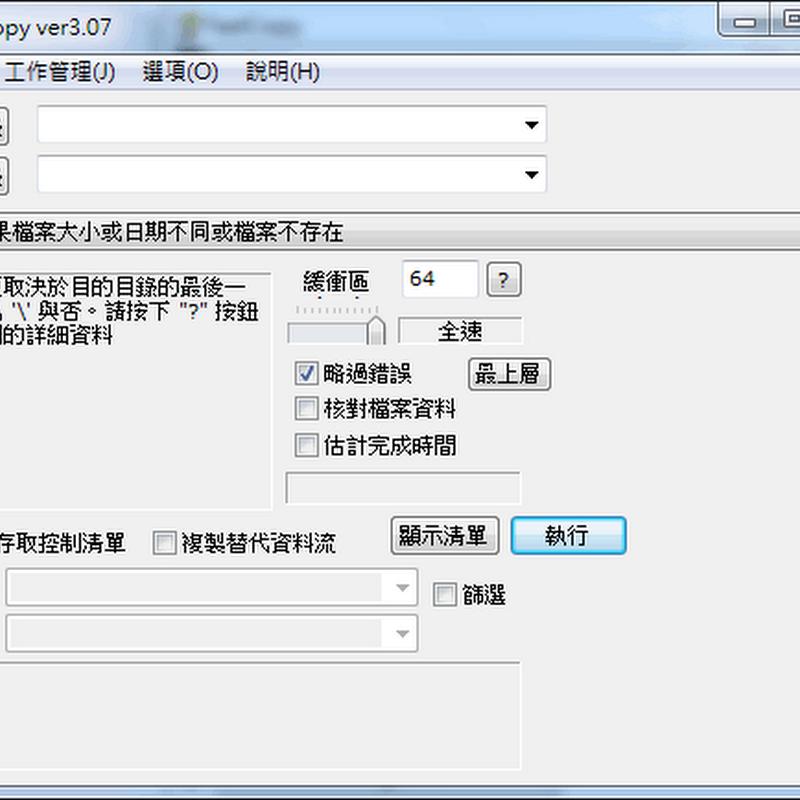 [檔案複製、搬移] FastCopy 3.12 繁體中文免安裝版