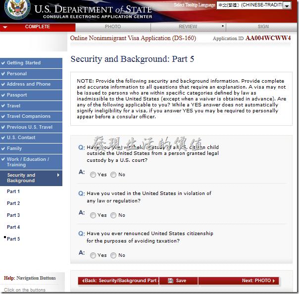 美簽表格DS-160。Security and Background:Part 5