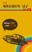 Screenshot of 제주도렌트카