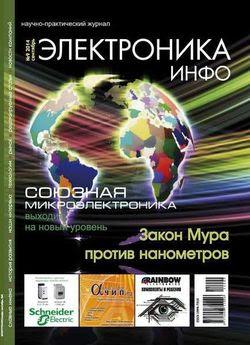Читать онлайн журнал<br>Электроника инфо №9 (сентябрь 2014)<br>или скачать журнал бесплатно