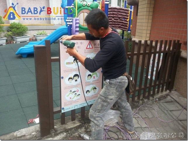 BabyBuild 壁掛式遊戲場使用注意事項