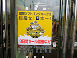 A sign for the SoftBank Hawks victory in the Pacific League Climax series, which means they go the final Japan Series