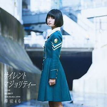 [MUSIC VIDEO] 欅坂46 – サイレントマジョリティー (TYPE-A)