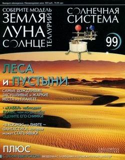 Солнечная система №99 (2014)