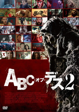 [MOVIES] ABC・オブ・デス2 / THE ABCS OF DEATH 2 (2014)