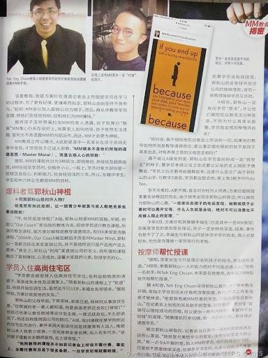 【杂志记者『夺命追魂』死缠烂打】2