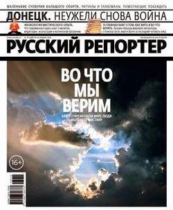 Русский репортер №10 (апрель 2015)