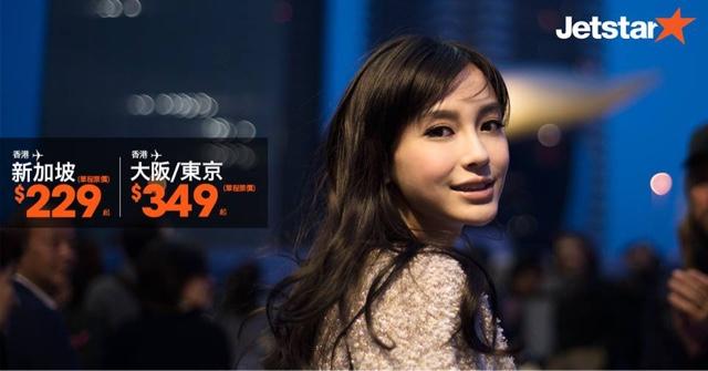 Jetstar明早(12月1日)開賣 香港單程飛 東京/大阪 $349、新加坡 $229!