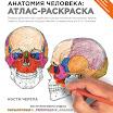 Книга-подарок АНАТОМИЯ ЧЕЛОВЕКА: АТЛАС-РАСКРАСКА