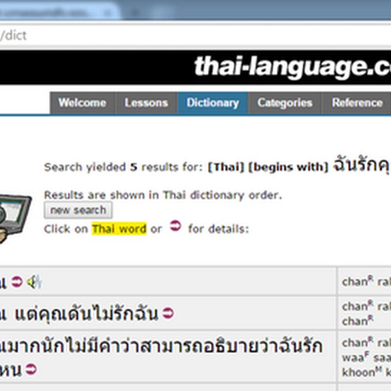 เวบไซต์ช่วยเขียนภาษาไทยด้วยพยัญชนะอังกฤษ