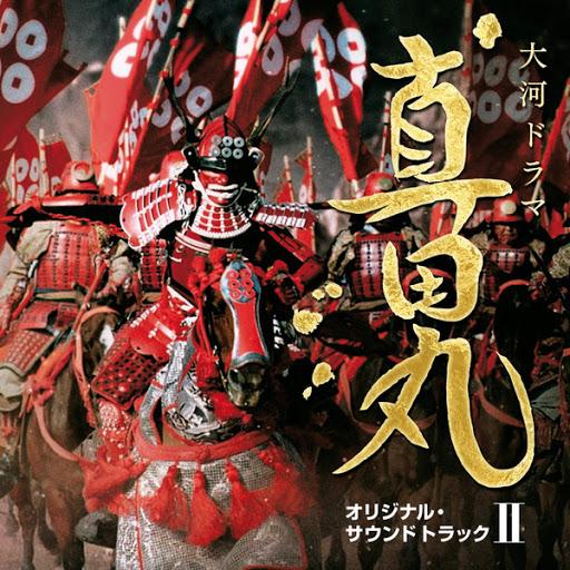 [Album] Various Artists – NHK大河ドラマ 真田丸 オリジナル・サウンドトラック II 音楽:服部隆之 (2016.07.20/MP3/RAR)