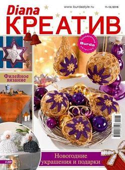 Читать онлайн журнал<br>Diana Креатив №11-12  2015<br>или скачать журнал бесплатно