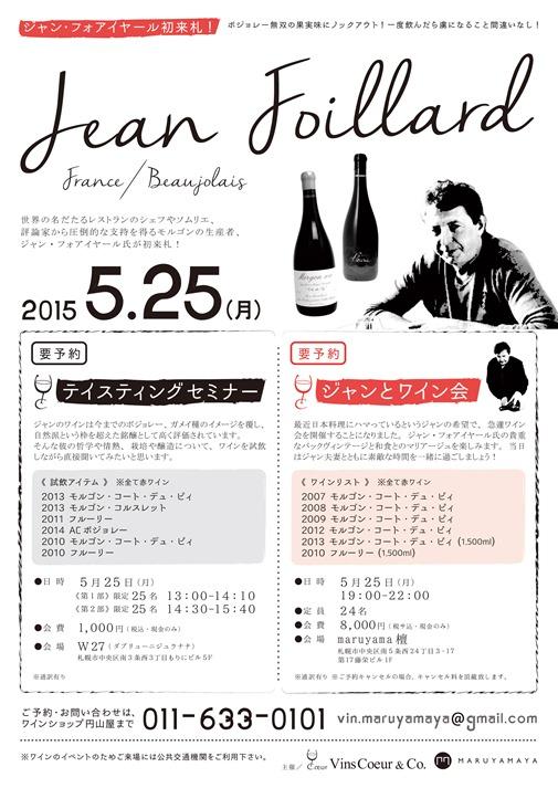 2015-5-25_Jean-Foillerd-案内(ブログ用)