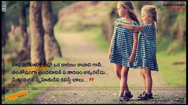 Beautiful friendship quotes in telugu 1211