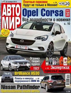 Автомир №48 (ноябрь 2014 / Россия)