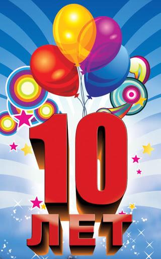 Поздравление к 10 летию девочке