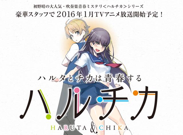 HaruChika Haruta to Chika wa Seishun Suru anime characters
