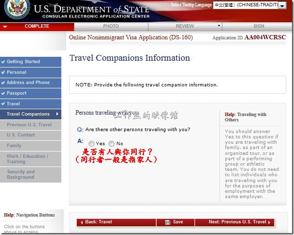 美簽表格DS-160-14