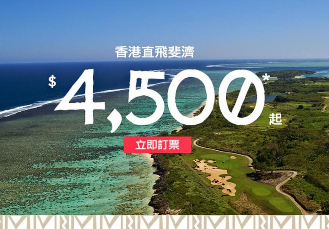 斐濟航空-香港直飛斐濟楠迪$4,505起(連稅$7,152)。