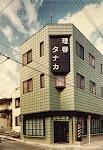 s5910田中理容店