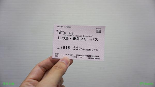江之岛−鎌仓周游券