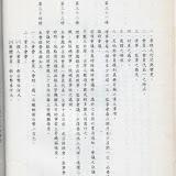 86_成立大會手冊13.jpg