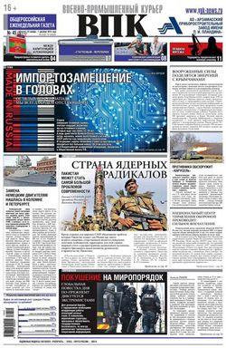 Читать онлайн журнал<br>Военно-промышленный курьер №45 (ноябрь 2015)<br>или скачать журнал бесплатно