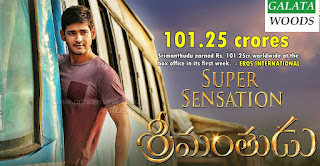 Srimanthudu 100 croes in 7 days is true Box office collection ?