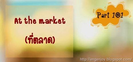 บทสนทนาภาษาอังกฤษ At the market (ที่ตลาด)