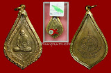 เหรียญพัดยศหลวงปู่เพิ่ม วัดกลางบางแก้ว เนื้อทองแดงกะหลั่ยทอง ติดรางวัลที่๑