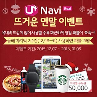 U+Navi Real(3D 내비 & 클라우드 네비) for Lollipop - Android 5.0