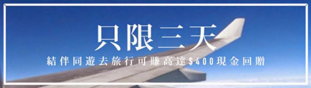 Zuji現現金回贈優惠,香港飛台灣來回連稅$1,035,峇里$2,024,只限3日。
