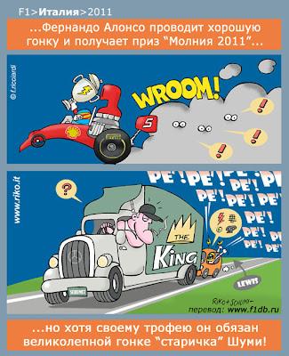 Фернандо Алонсо на подиуме в Монце благодаря Михаэлю Шумахеру - комикс Riko по Гран-при Италии 2011
