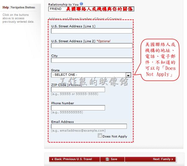 美簽表格DS-160-19