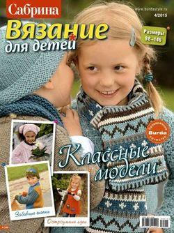 Читать онлайн журнал<br>Сабрина. Вязание для детей №4 2015<br>или скачать журнал бесплатно