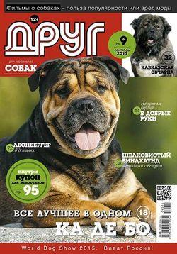 Читать онлайн журнал<br>Друг для любителей собак №9 (сентябрь 2015)<br>или скачать журнал бесплатно
