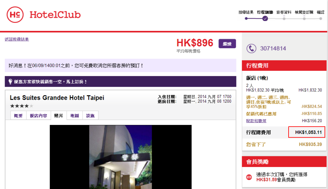 HotelClub台北商旅官邸別館