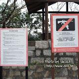 告示牌,不準攜帶任何火器、氣槍進入郊遊徑。