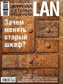 Читать онлайн журнал<br>Журнал сетевых решений LAN №10 (октябрь 2015)<br>или скачать журнал бесплатно