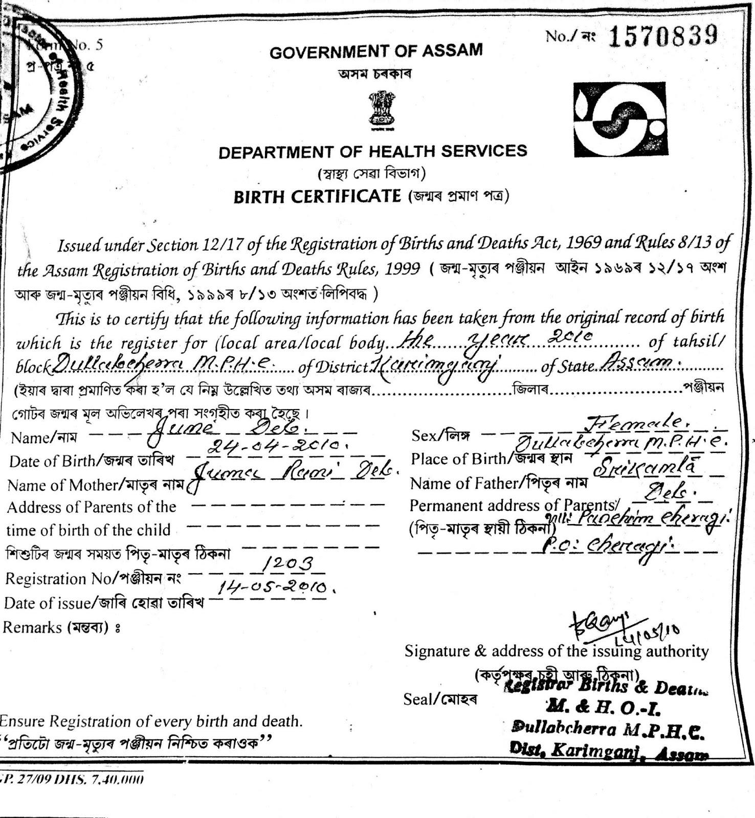 484 no kashinathpur lp school students birth certificate students birth certificate aiddatafo Choice Image