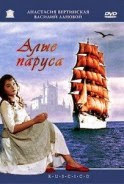 Cánh Buồm Đỏ Thắm - Alye Parusa