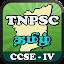 TNPSC CCSE 4, VAO + Group 4, Current Affairs, GK