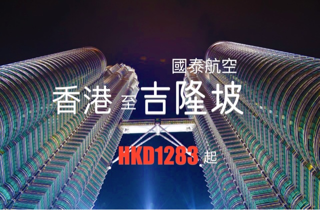國泰航空- 香港直航吉隆坡HK$1283起,10月尾前出發。