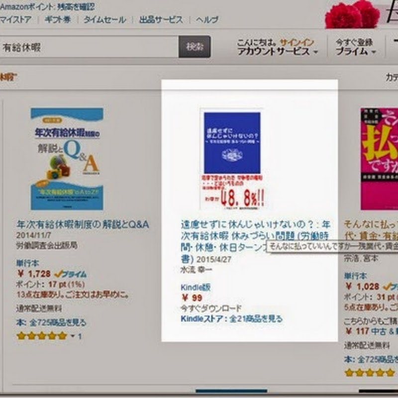 KDPで勝手に登録した本の検索結果