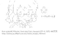 [AA]烏丸さくら (きんいろモザイク)