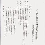 87會員大會手冊12.jpg