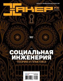 Хакер №6 (июнь 2015)